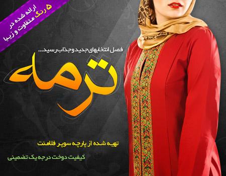مانتو ترمه طرح سنتی ایرانی